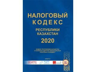 Президент подписал поправки в Налоговый кодекс на 2021 год. Какие изменения нас ожидают?